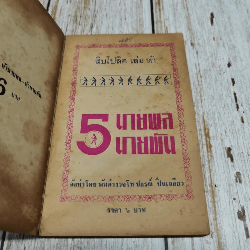 สิบโปลิศ เล่มห้า นายพล นายพัน