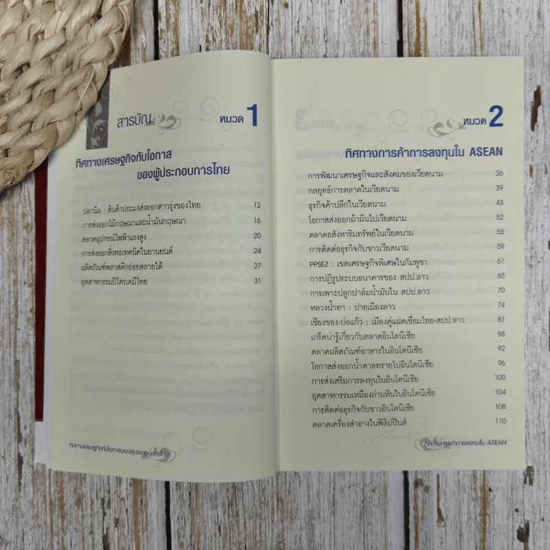 ทิศทางการส่งออกและลงทุน เล่ม 12