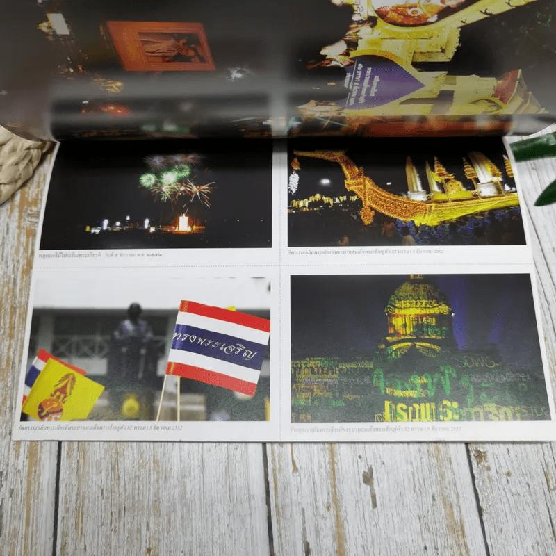 รวมภาพประทับใจพ่อของแผ่นดิน 82 พรรษามหาราช