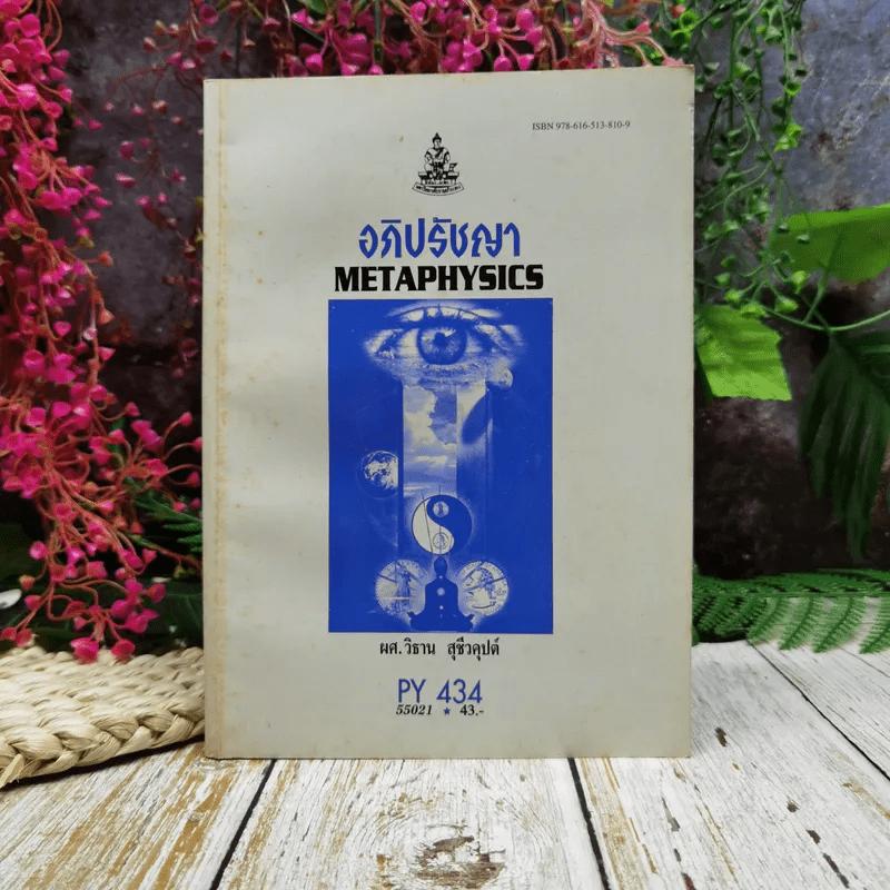 อภิปรัชญา Metaphysics PY434