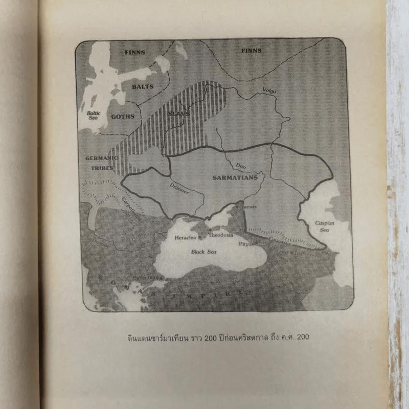 ประวัติศาสตร์จักรวรรดิรุสเซีย HIS3701