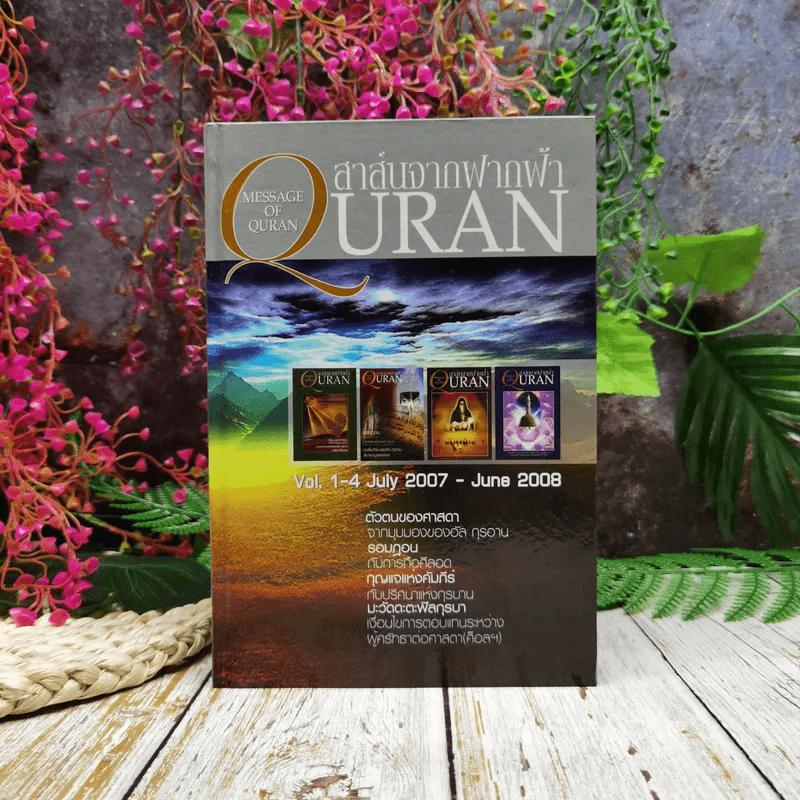 สาส์นจากฟากฟ้า Uran Vol.1-4 July 2007-June 2008