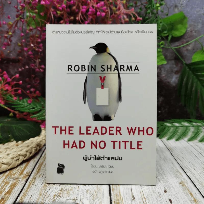 The Leader Who Had No Title ผู้นำไร้ตำแหน่ง