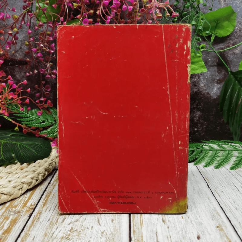 หนังสือเรียนสังคมศึกษา ส0412 พระพุทธศาสนา ชั้นมัธยมศึกษาตอนปลาย