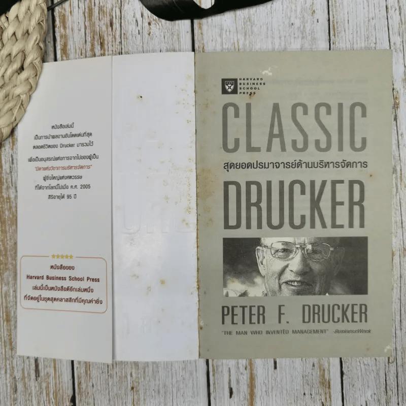 สุดยอดปรามาจารย์ด้านบริหารจัดการ Classic Drucker