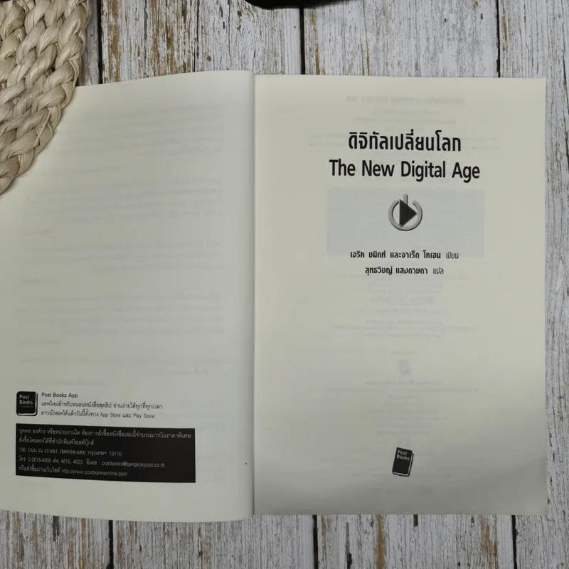 ดิจิทัลเปลี่ยนโลก The New Digital Age