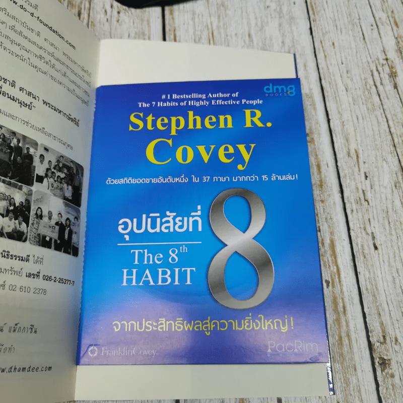 อุปนิสัยที่ 8 The 8th Habit