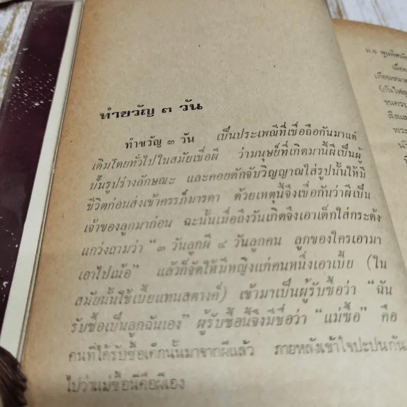 ประเพณีพิธีไทย