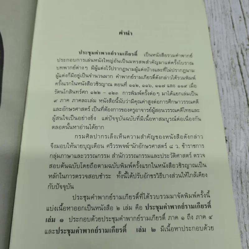 ประชุมคำพากย์รามเกียรติ์ เล่ม 2