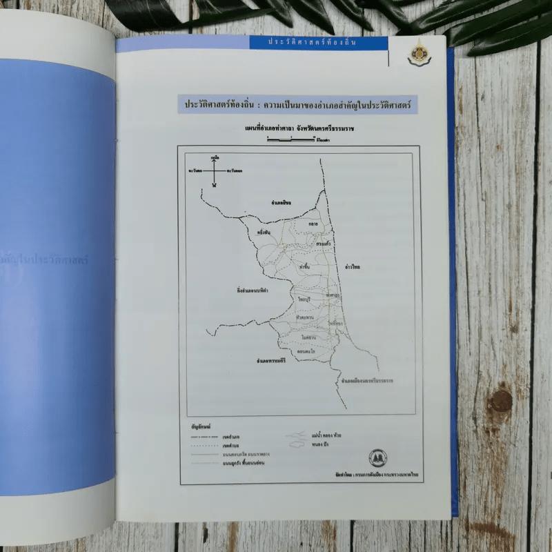 ประวัติศาสตร์ท้องถิ่น: ความเป็นมาของอำเภอสำคัญในประวัติศาสตร์ ภาคใต้