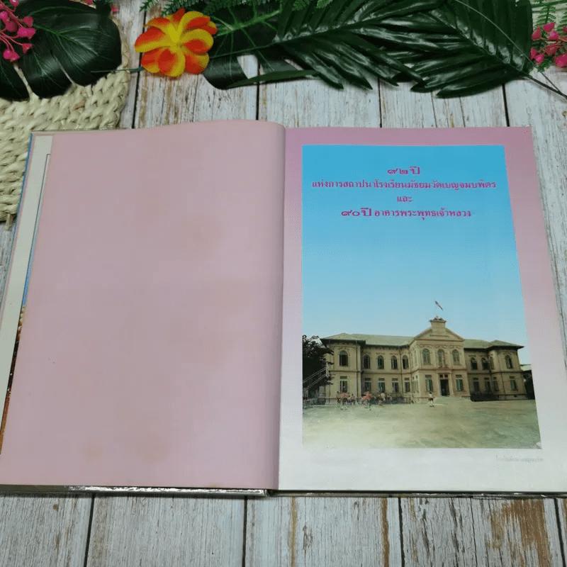 92 ปี แห่งการสถาปนาโรงเรียนมัธยมวัดเบญจมบพิตรและ 90 ปี อาคารพระพุทธเจ้าหลวง