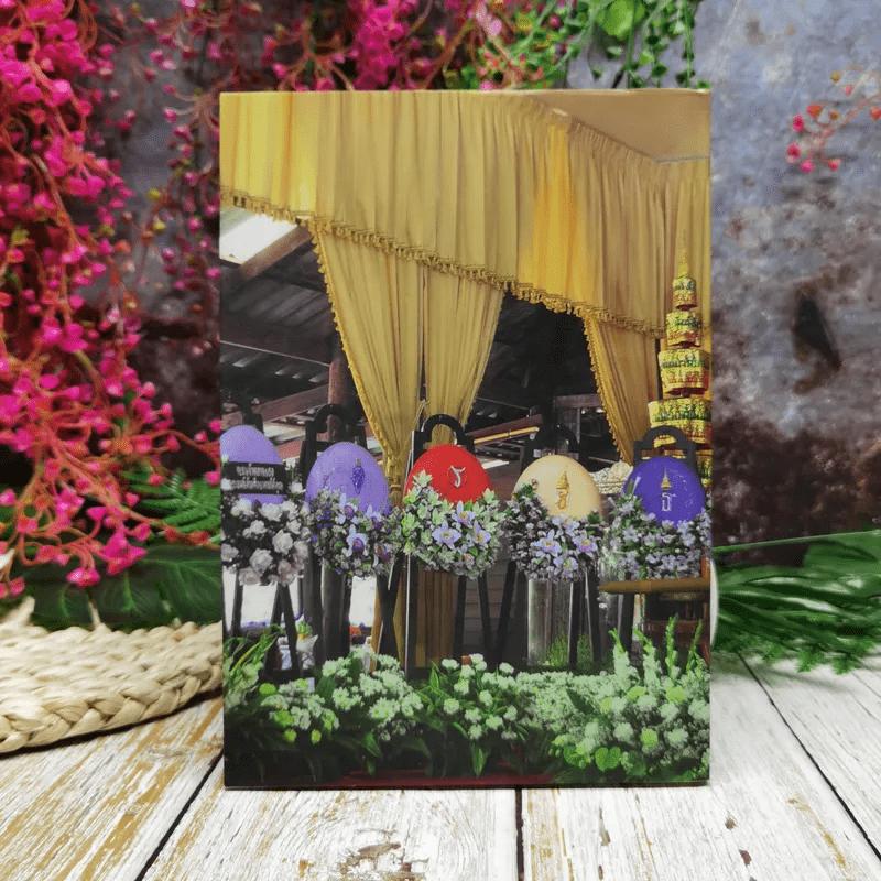 หลวงตาวัดป่าบ้านตาด รวมเรื่องเล่าสิ่งที่เห็น ฉบับพิเศษ ในการเข้าสู่นิพพานขององค์พระหลวงตามหาบัว ญาณสัมปันโน