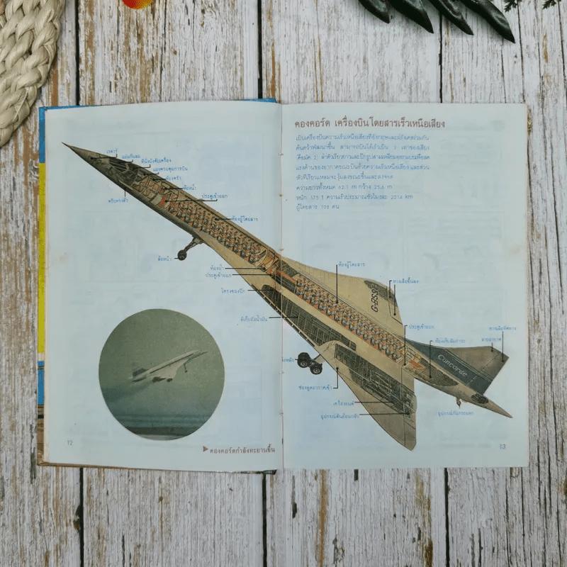 วิทยาศาสตร์อ่านสนุก ลำดับที่ 7 เครื่องบินและจรวด