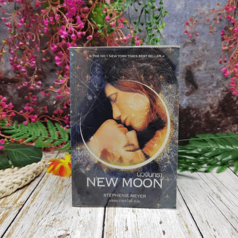 New Moon นวจันทรา