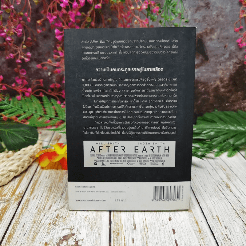 After Earth อาฟเตอร์เอิร์ธ