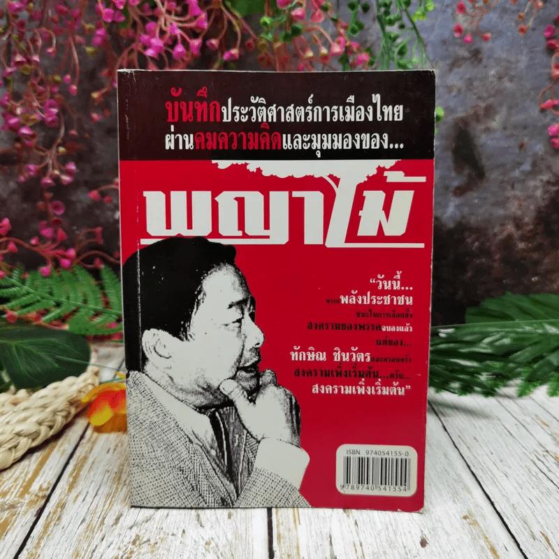 บันทึกประวัติศาสตร์การเมืองไทยผ่านคมความคิดและมุมมองของพญาไม้