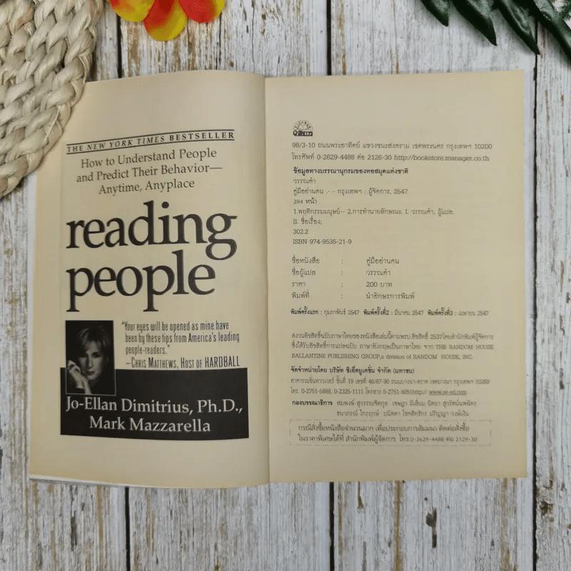 คู่มืออ่านคน Reading People กลยุทธ์อ่านใจคน พยากรณ์พฤติกรรมมนุษย์ ทุกที่ ทุกเวลา