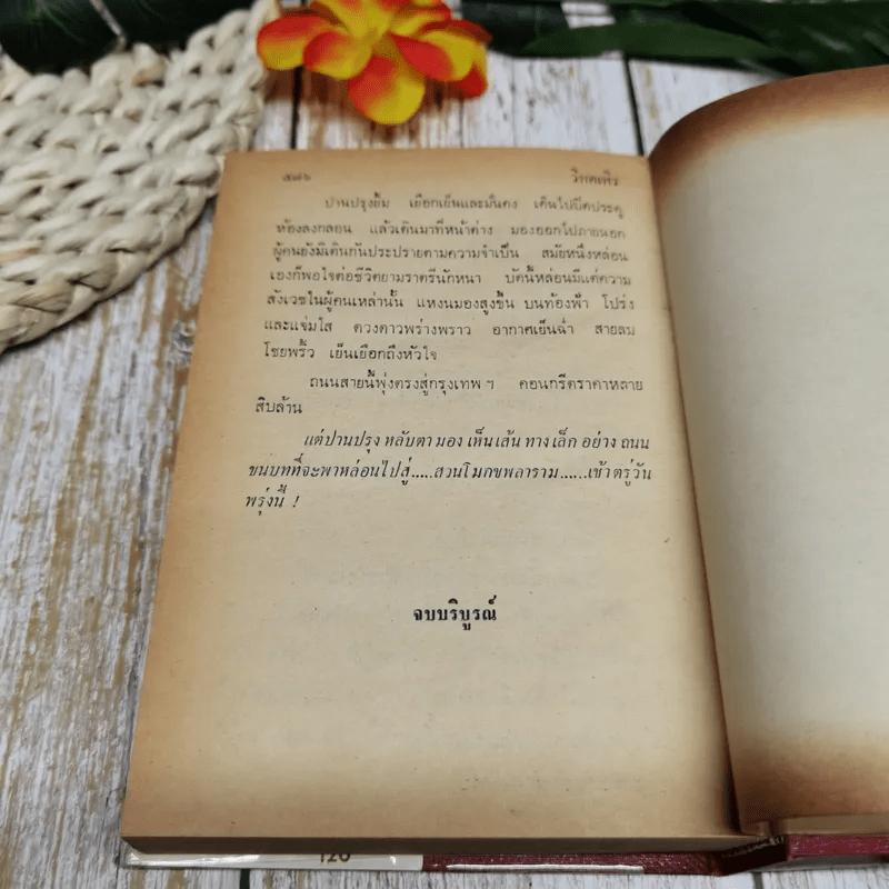 วิหคเหิร - รื่นรมย์ ฤดี