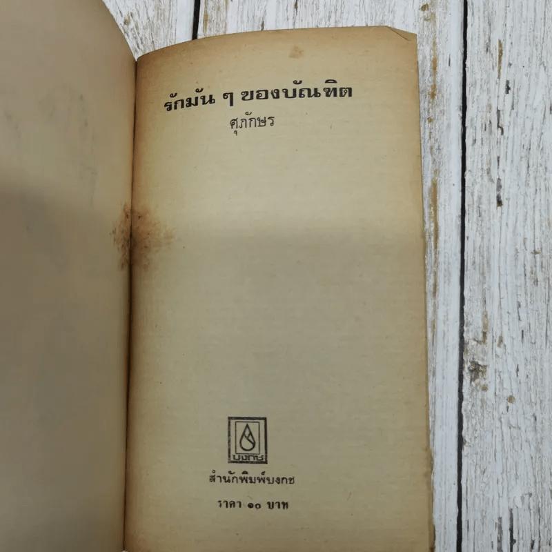 ชุดนิยายรักนักศึกษา รักมันๆของบัณฑิต - ศุภักษร