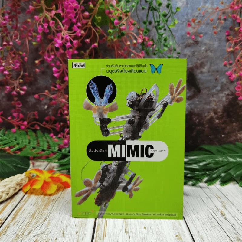 สิ่งประดิษฐ์ธรรมชาติ Mi Mic - บุญรักษ์ กาญจนวรวณิชย์