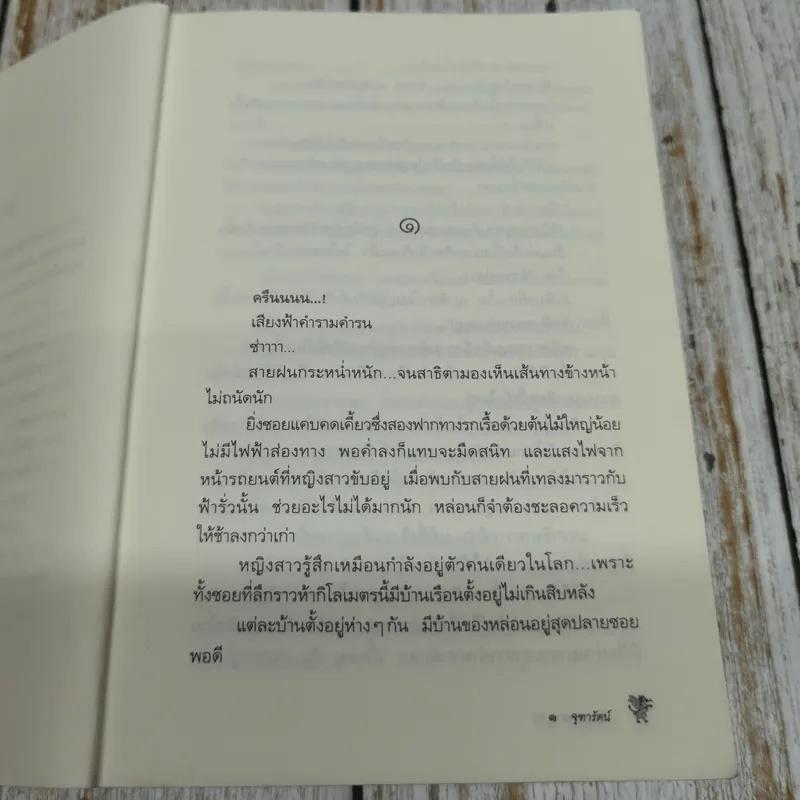 พิภพมนตรา - จุฑารัตน์