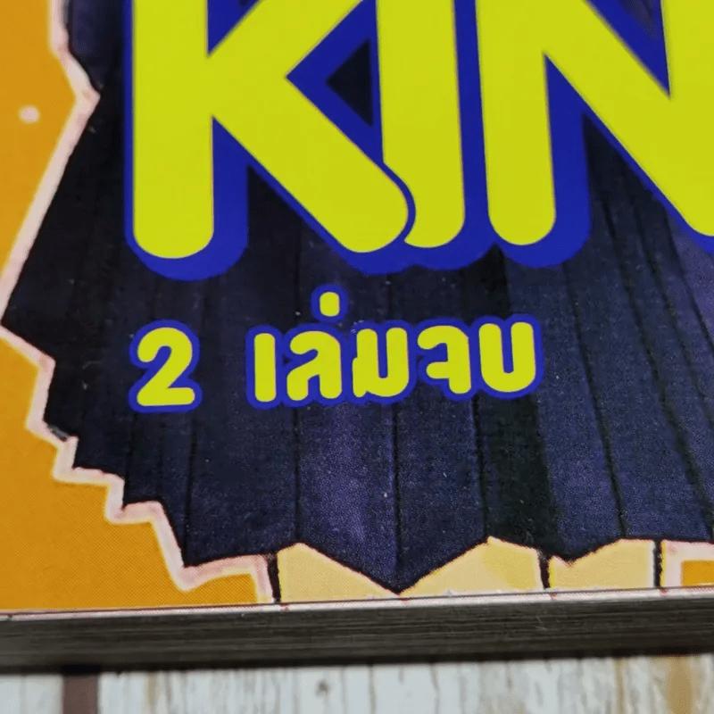 Boys' Kingdom อาณาจักรรักสะกิดใจ 2 เล่มจบ