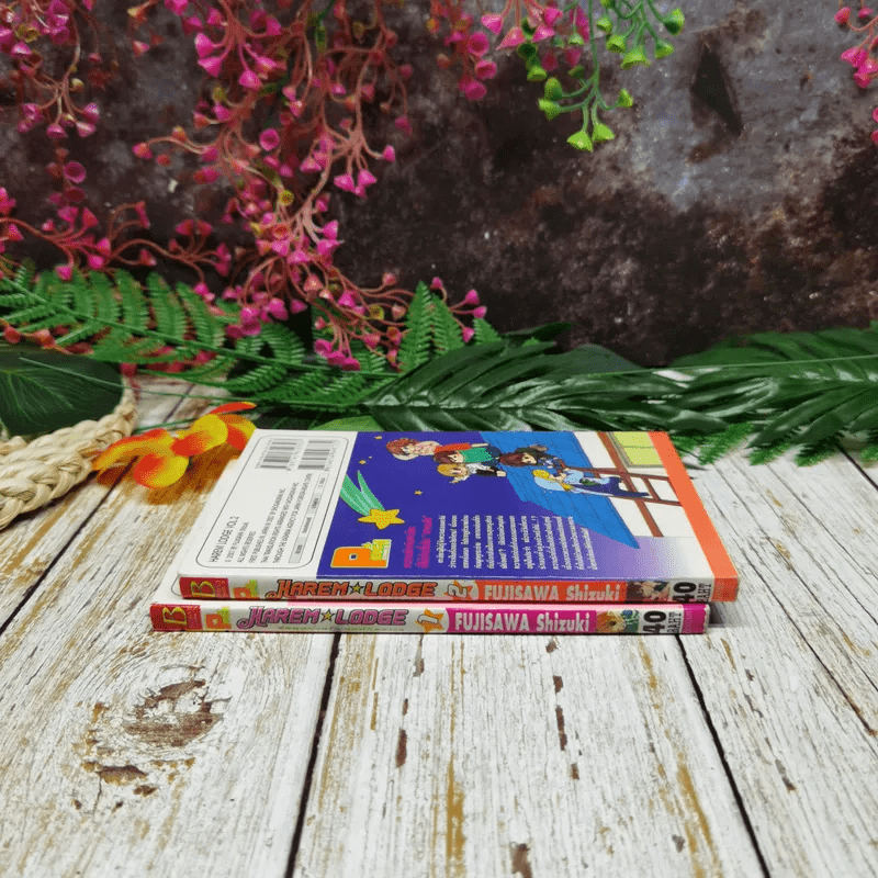 Harem Lodge ชุลมุนป่วนรักหอพักอลเวง 2 เล่มจบ