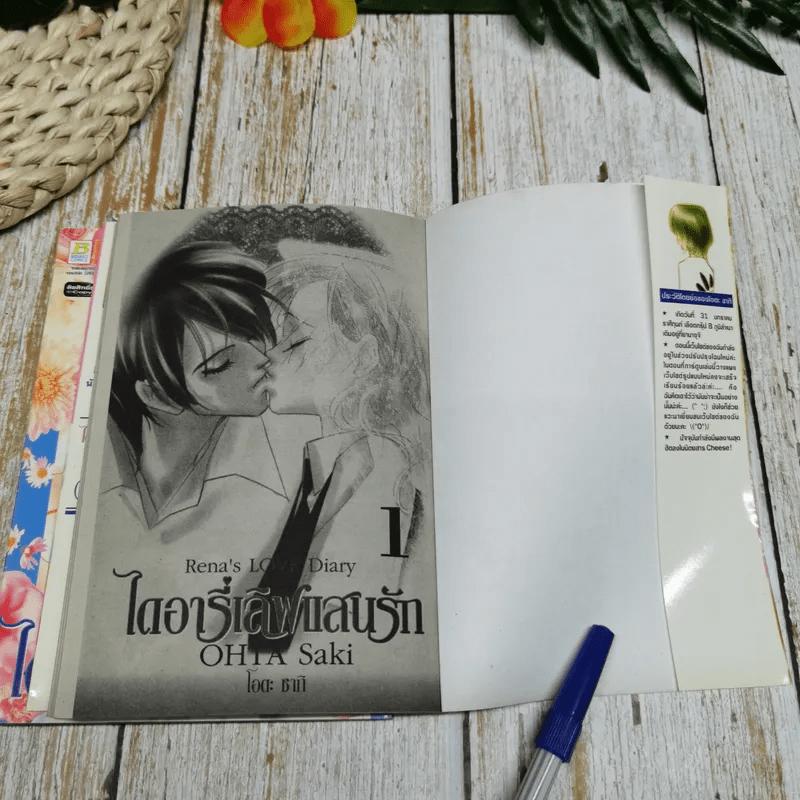 Rena's LOVE Diary ไดอารี่เลิฟแสนรัก 2 เล่มจบ