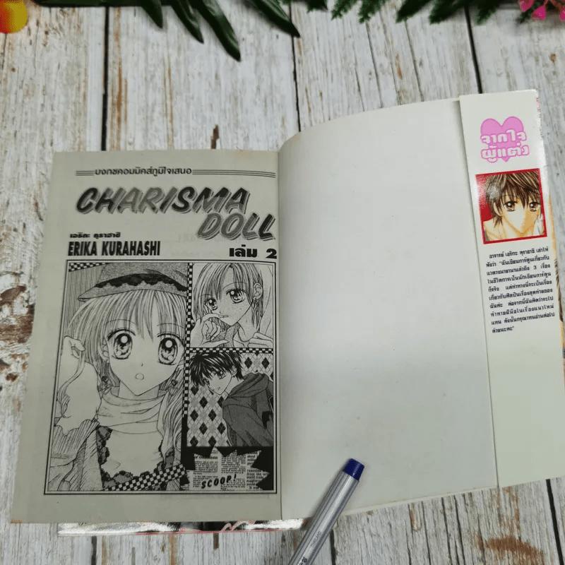 Charisma Doll 2 เล่มจบ