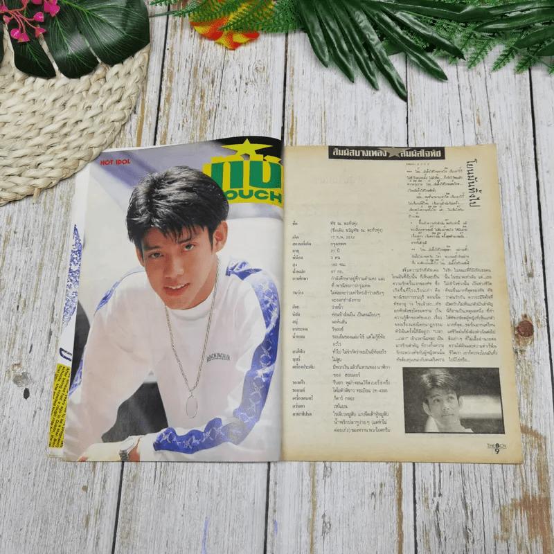 The Boy Vol.1 No.9