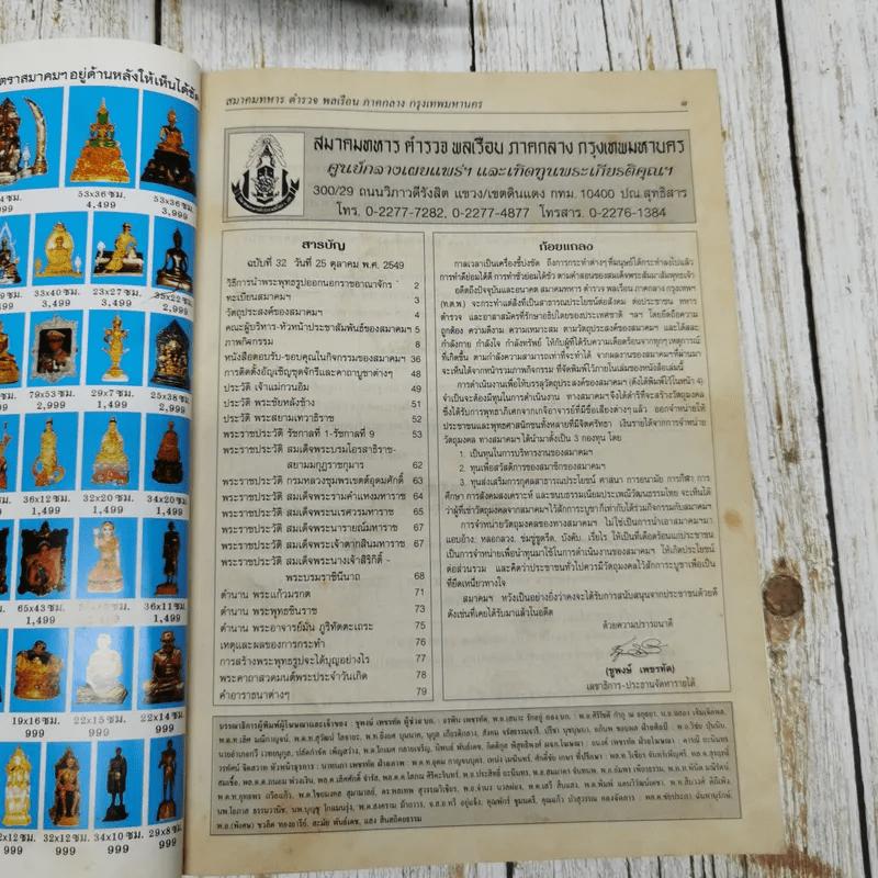 สมาคมทหารตำรวจพลเรือน ภาคกลาง กรุงเทพมหานคร ฉบับที่ 32 วันที่ 25 ต.ค.2549