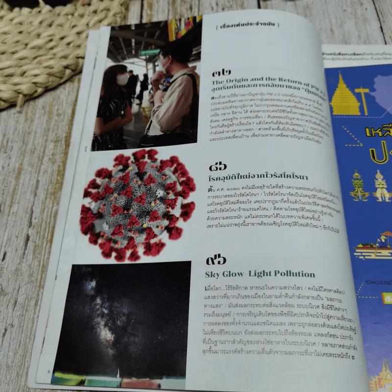 Feature Magazine สารคดี ฉบับที่ 420 ปีที่ 35 กุมภาพันธ์ 2563