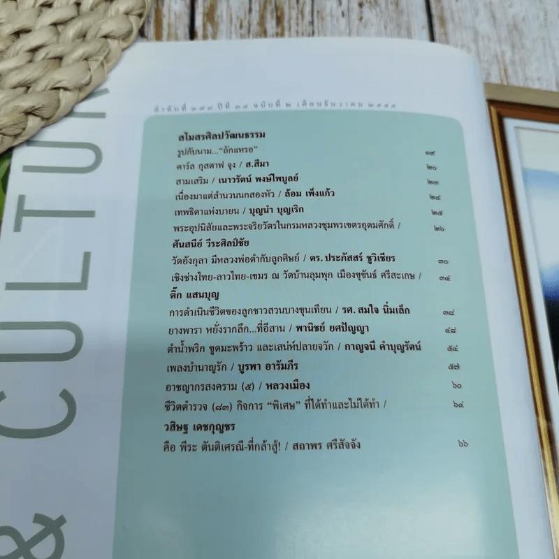 ศิลปวัฒนธรรม ปีที่ 34 ฉบับที่ 2 ธ.ค.2555