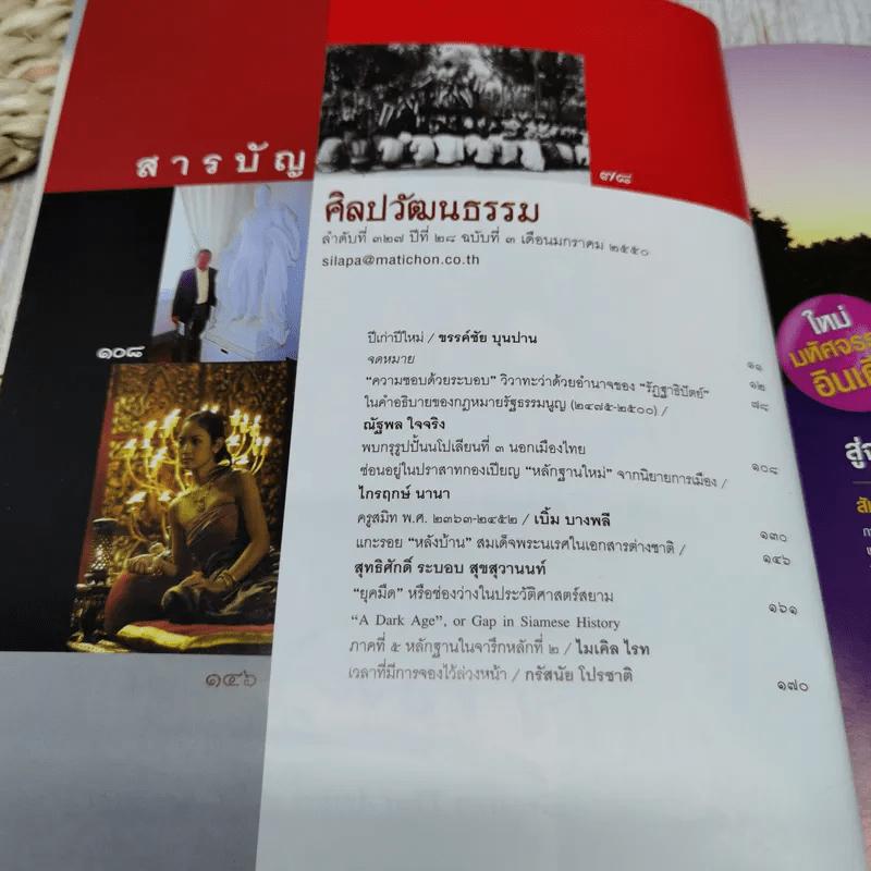 ศิลปวัฒนธรรม ปีที่ 28 ฉบับที่ 3 ม.ค.2550