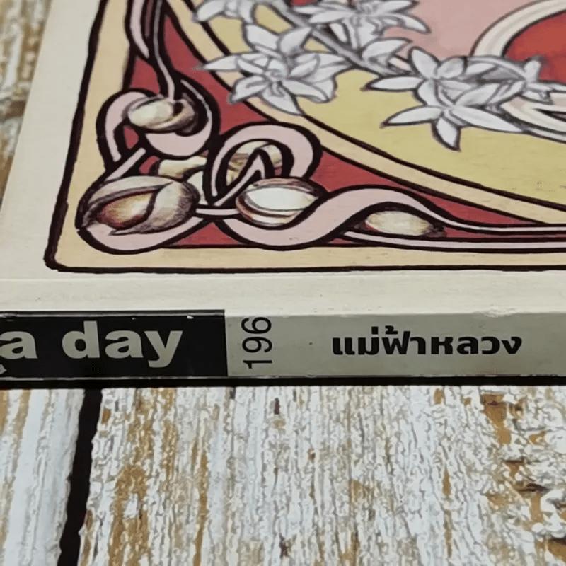 a day 196 สมเด็จย่า+ในหลวงร.9