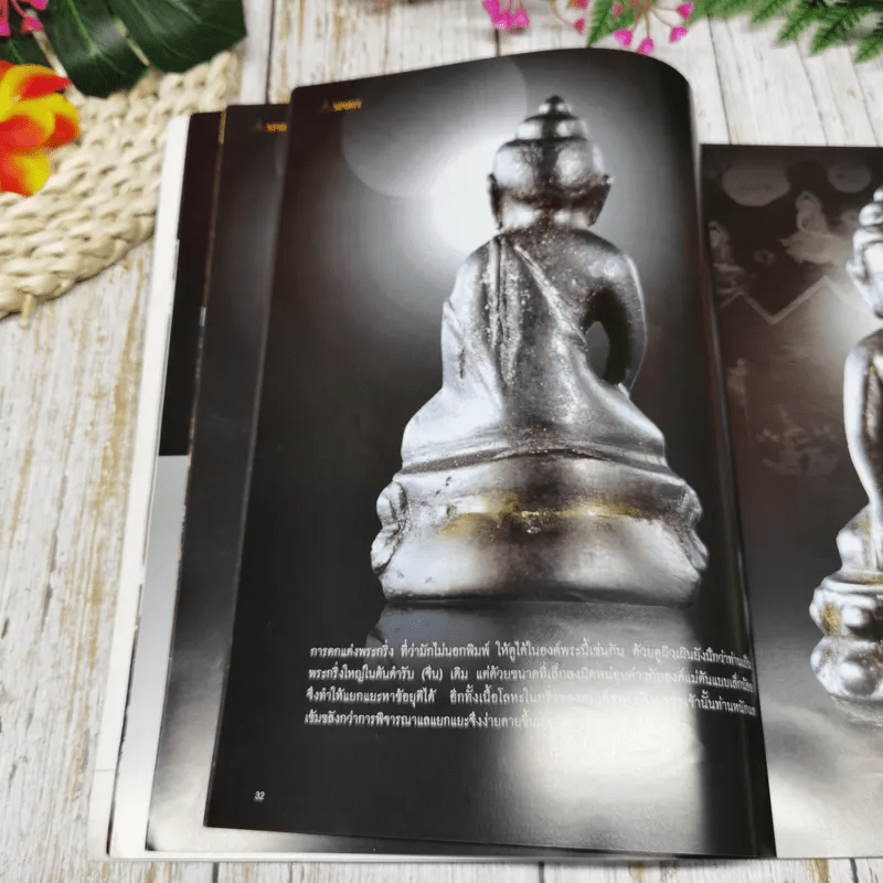 Spirit ปีที่ 4 ฉบับที่ 40 มีนาคม 2551