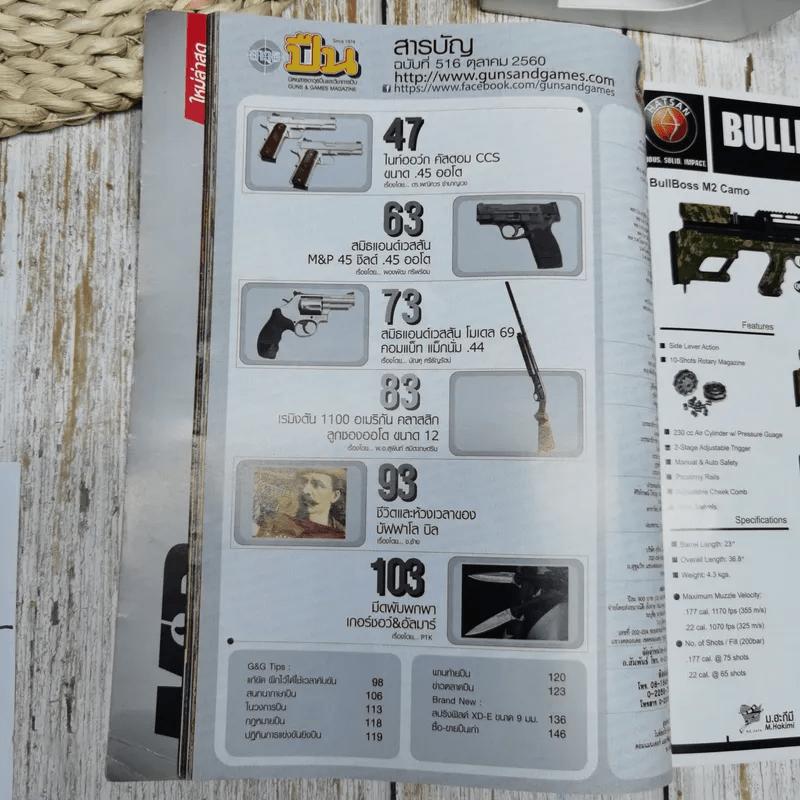 นิตยสารอาวุธปืน 516 ปีที่ 44 ต.ค.2560