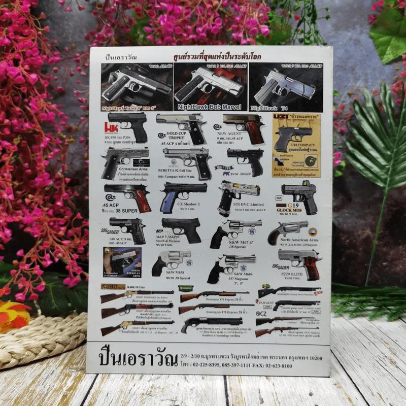 นิตยสารอาวุธปืน 514 ปีที่ 43 ส.ค.2560