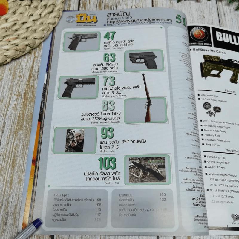 นิตยสารอาวุธปืน 515 ปีที่ 43 ก.ย.2560