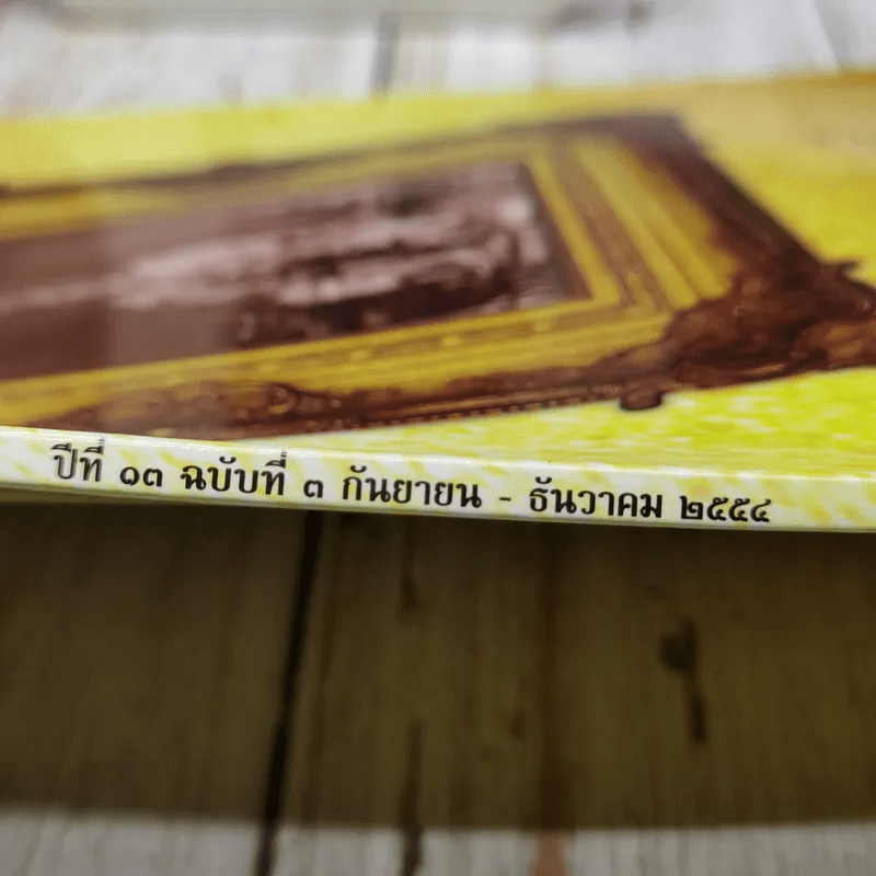 จามจุรี ปีที่ 13 ฉบับที่ 3 ก.ย.-ธ.ค.2554