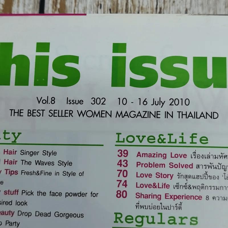Spicy Vol.8 Issue 302 10-16 July 2010 เบนซ์ พรชิตา