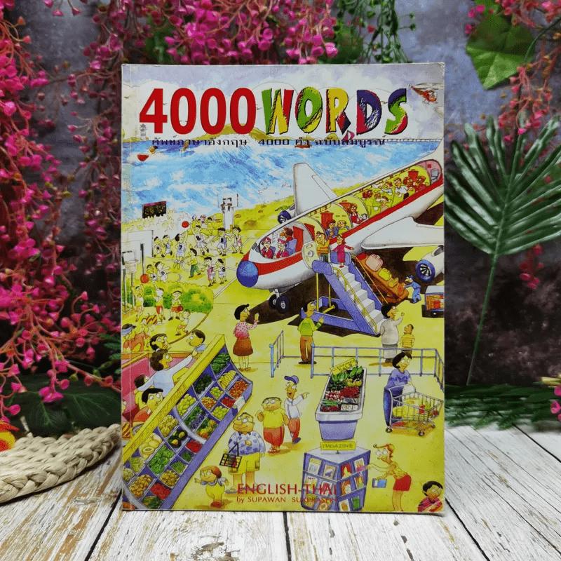4000 Words ศัพท์ภาษาอังกฤษ 4000 คำ ฉบับสมบูรณ์