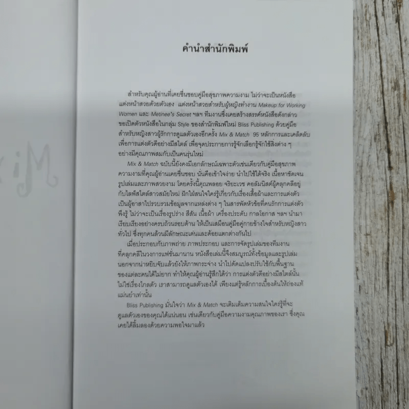 Mix & Match - พลอย จริยะเวช
