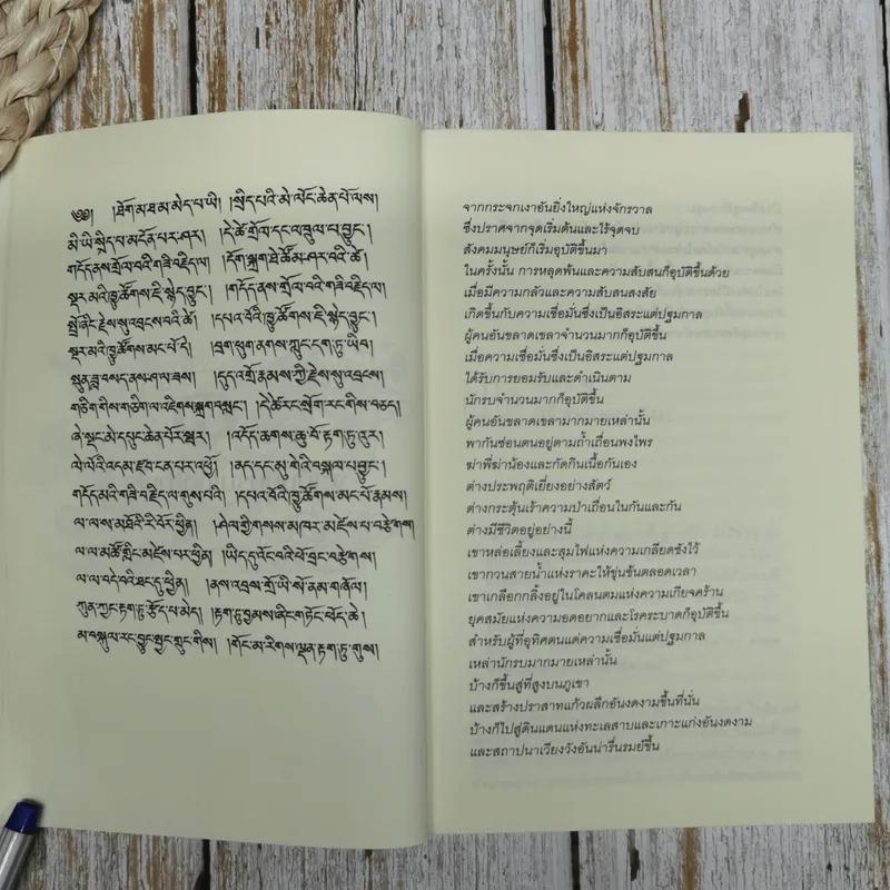 ซัมบาลา หนทางอันศักดิ์สิทธิ์ของนักรบ