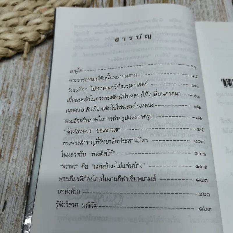 พระราชอารมณ์ขัน - วิลาศ มณีวัต