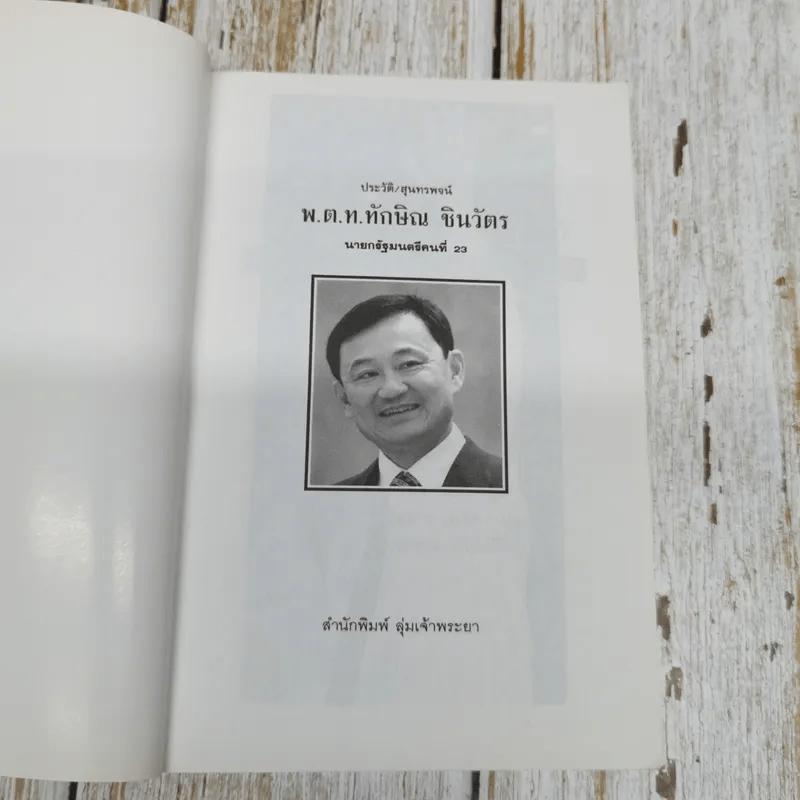 ประวัติ สุนทรพจน์ พ.ต.ท.ทักษิณ ชินวัตร นายกรัฐมนตรีคนที่ 23