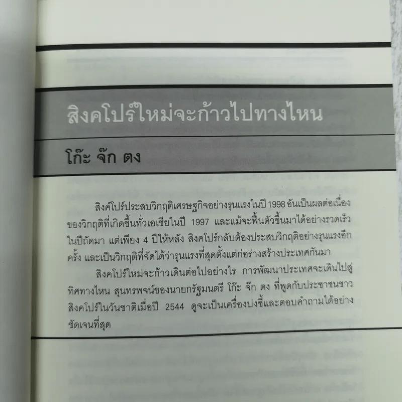 October No.2 ว่าด้วยวิสัยทัศน์ผู้นำเอเชียตะวันออกเฉียงใต้