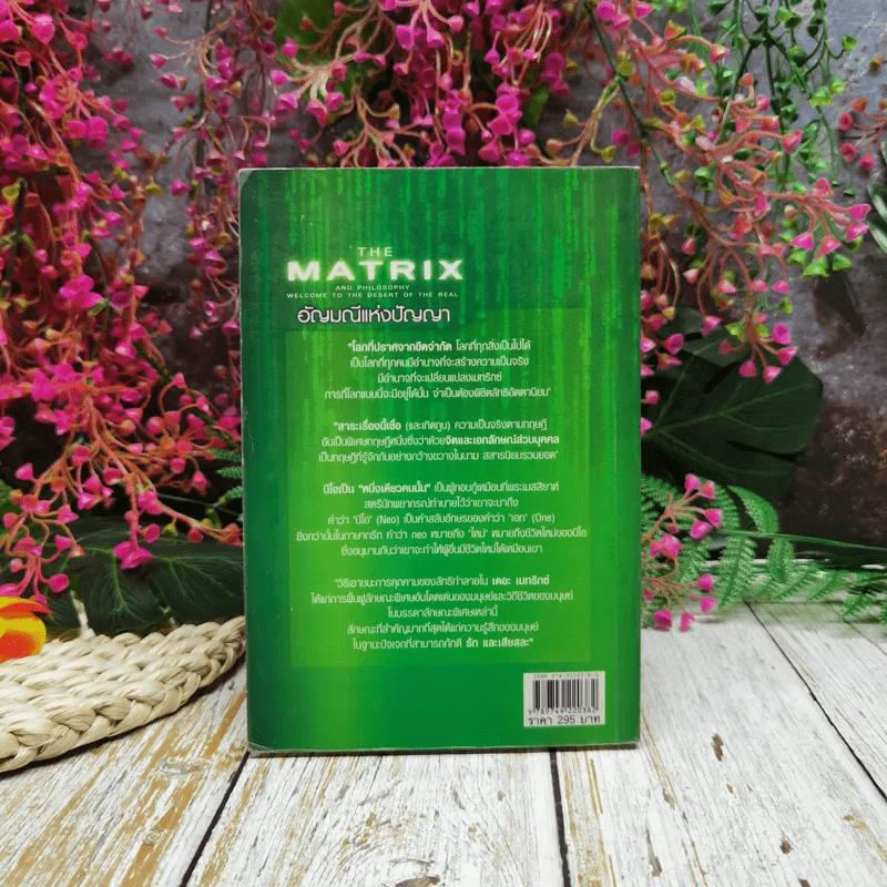 อัญมณีแห่งปัญญา และข้อคิดจากเดอะเมทริกซ์ The Matrix