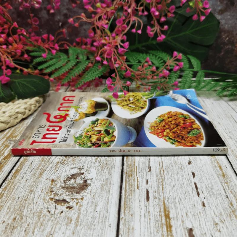 อาหารไทย 4 ภาค ไม่ว่าจะภาคไหนๆก็อร่อย แซ่บ ลำ หรอย