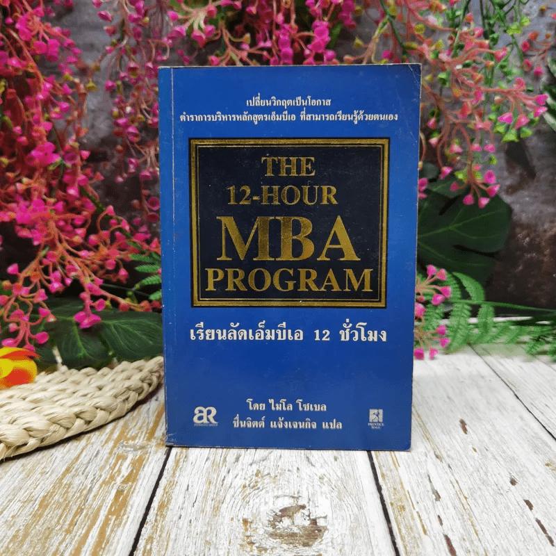 The 12-Hour MBA Program เรียนลัดเอ็มบีเอ 12 ชั่วโมง